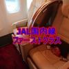 JAL国内線ファーストクラスシートをクラスJ解放で利用