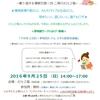【9月25日(日)は、夢地図ワークショップ前編です!】