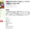 SKE48斉藤真木子が5月12日AbemaTV「椎名ぴかりんのヤッてみるニュース」に出演!