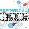 【燻る】米津玄師の歌詞漢字読める?難読漢字30問クイズ