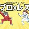 【告知】ていない×ネコロスの新企画「ブロ×レス」始まるよー!