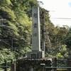 神奈川県民と産業を支えた 相模湖のダム殉職碑(相模原市)