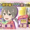 【ゆゆゆい】新SSR秋原雪花の評価【百花の祭典 春拓く希望ガチャ】