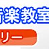町田・相模原で音楽学びたいならMusic School Grooveがオススメ