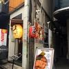 【今週のラーメン2513】 ITACHI RAMEN (東京・渋谷) 中華そば