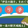 「伊豆の踊子」をめぐる旅【修善寺~道の駅天城越え】VOL.1
