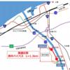 新潟県 一般県道西中糸魚川線 西中バイパスが2020年3月に開通