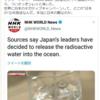 "NHK  radioactive water""(放射能汚染水)2021年4月9日"