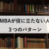 実体験!MBAが役に立たない3つのパターン