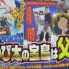 【漫画感想】「コロコロアニキ2018春号」の藤子不二雄先生情報と連載漫画全作品の感想です。
