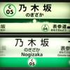 東京メトロの駅名表示、新旧見比べ(写真日記定点観測)