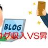 「ブログ収入VS昇給額」どっちが多いのか争ってみる