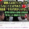 民族差別主義者:桜井 誠を意図的に支援し,増長させてきた「日本の政治」のファシズム・レイシスト的国家精神構造