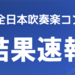 【高等学校の部】2017年全日本吹奏楽コンクール結果速報【管楽器担当のあるあるネタ特別編】
