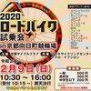 【出展情報】2020ハイエンドロードバイク試乗会 in 京都向日町競輪場