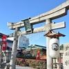神泉苑へ初詣。法成橋を渡って心願成就。