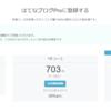 はてなブログProに移行してお名前.comでドメインをとったよ。手順を記録しておく。