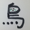 今日の漢字541は「鳥」。似鳥会長率いるニトリの快進撃は続く