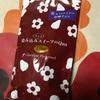 1/27(月) 花 ショコラコンフィ 巨峰チョコ味 だよ