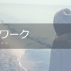 主婦に人気のビジネスを調査★海外でも評判のいい日本のネイリストは儲かる!手に職をつける!在宅サロン!開業できる職種