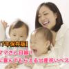 【2017年保存版】新米ママさん目線!絶対に喜んでもらえる出産祝いベスト10