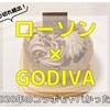 ローソン×GODIVA(ゴディバ)売り切れ続出!2020年のコラボもヤバかった