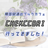 【韓国関連のブックカフェ】チェッコリに行ったのでレポートします!