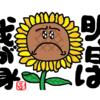 キャラ ひまわりさん その5 紹介