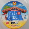 加古川市尾上町のファミマで「八重山そば処小松 肉そば」(カップ麺)を買って食べた感想