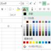 Excel起動時にマイテンプレートで開きたい