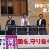 やり直し参院広島選挙区再選挙がまた不正選挙となってしまう 2