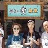 韓国バラエティ「ユン食堂」感想 / イ・ソジン×チョン・ユミ出演  バリで食堂を経営するリアルバラエティ