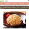 【レタスクラブに掲載】まるでごはん!? 木綿豆腐を使ったら食べごたえ満点の「豆腐チャーハン」の作り方