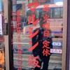 京都出張 -マルシン飯店