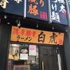 いわき市平【濃厚豚骨ラーメン白虎】で食べたいラーメン3選はこれだ!