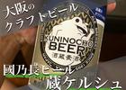 仕事終わりのビールが美味い【国乃長ビール 蔵ケルシュ】