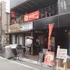 【東長崎】カネキッチンヌードルの地鶏丹波黒どり醤油らぁめんでしょう