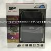 シリコンパワー2.5インチ外付けハードディスクArmor A60を買ってみた!【Silicon Power】