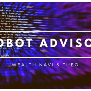 投資初心者がロボアドバイザーを利用する5つのメリット