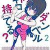 サンドロビッチ・ヤバ子『ダンベル何キロ持てる?』2巻