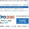 ICTの祭典「ITpro EXPO 2016」10月19日より開催。IoTやクラウド等をテーマとした取り組みを紹介