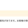 【不正アクセス】Yahoo!メールが止まってる…