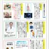 「とうざい新聞」創刊号は、遠絡療法のご紹介です☆