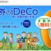 iDeCo SBI証券のセレクトプランで銘柄選定するべきか!【おすすめ】