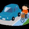 自転車の車道通行ってやっぱり危ないかも