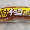 バナチョコロールを食べてみた【岡山キムラヤ】