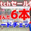 Switchセールソフト6本をスピードチェック!【2020/07/11付け】