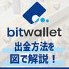 bitwallet(ビットウォレット) - 出金方法