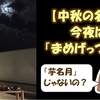 【中秋の名月】今夜は芋名月…ではなく「まめげっつぁん(豆名月)」!?