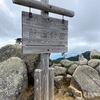 初登山 国師ケ岳と石和温泉 ホテルやまなみ 山梨土産は桔梗信玄餅